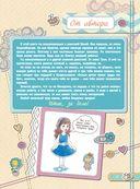 Большая книга для девочек — фото, картинка — 3