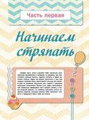 Большая книга для девочек — фото, картинка — 4