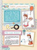 Большая книга для девочек — фото, картинка — 6