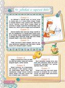 Большая книга для девочек — фото, картинка — 8