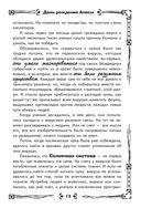 Приключения Алисы — фото, картинка — 13