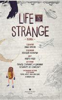 Life is Strange. Волны — фото, картинка — 3