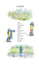 Стихи от Винни-Пуха — фото, картинка — 10
