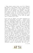 Стихи от Винни-Пуха — фото, картинка — 6