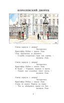 Стихи от Винни-Пуха — фото, картинка — 8