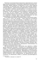 Теоретическая грамматика английского языка — фото, картинка — 11