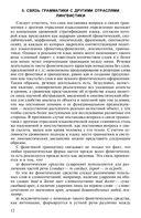 Теоретическая грамматика английского языка — фото, картинка — 12