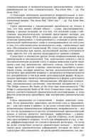 Теоретическая грамматика английского языка — фото, картинка — 13