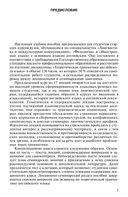 Теоретическая грамматика английского языка — фото, картинка — 3