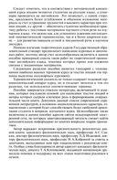 Теоретическая грамматика английского языка — фото, картинка — 4