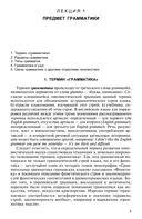 Теоретическая грамматика английского языка — фото, картинка — 5
