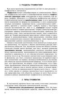 Теоретическая грамматика английского языка — фото, картинка — 6