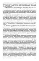 Теоретическая грамматика английского языка — фото, картинка — 7