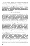 Теоретическая грамматика английского языка — фото, картинка — 8