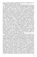 Теоретическая грамматика английского языка — фото, картинка — 9