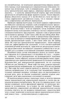 Теоретическая грамматика английского языка — фото, картинка — 10
