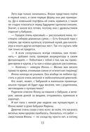 Кефир, Гаврош и Рикошет, или Приключения енотов-инопланетян — фото, картинка — 14