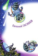 Кефир, Гаврош и Рикошет, или Приключения енотов-инопланетян — фото, картинка — 3