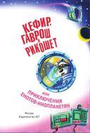 Кефир, Гаврош и Рикошет, или Приключения енотов-инопланетян — фото, картинка — 4