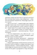 Кефир, Гаврош и Рикошет, или Приключения енотов-инопланетян — фото, картинка — 7