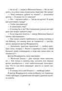 Кефир, Гаврош и Рикошет, или Приключения енотов-инопланетян — фото, картинка — 10