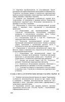 Электродуговая и газовая сварка — фото, картинка — 14