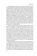 Параллельные миры. Об устройстве мироздания, высших измерениях и будущем космоса — фото, картинка — 14