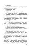 Дочь авторитета (м) — фото, картинка — 12