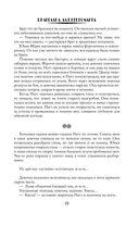 Шпаргалка для некроманта — фото, картинка — 15