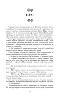 Шпаргалка для некроманта — фото, картинка — 5