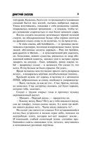 Закон проклятого — фото, картинка — 12