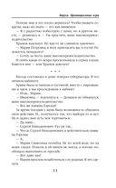 Маруся. Провинциальные игры — фото, картинка — 11