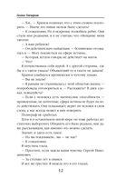 Маруся. Провинциальные игры — фото, картинка — 12