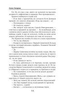 Маруся. Провинциальные игры — фото, картинка — 14