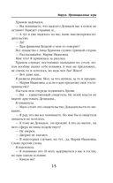 Маруся. Провинциальные игры — фото, картинка — 15