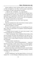 Маруся. Провинциальные игры — фото, картинка — 7
