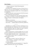 Маруся. Провинциальные игры — фото, картинка — 8