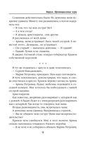 Маруся. Провинциальные игры — фото, картинка — 9