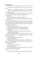 Маруся. Провинциальные игры — фото, картинка — 10