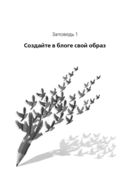 Как заработать на блоге. 10 заповедей блогера — фото, картинка — 6