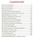 Садко и другие русские былины — фото, картинка — 1