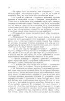 Большая книга одесского юмора — фото, картинка — 12