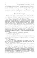 Большая книга одесского юмора — фото, картинка — 8