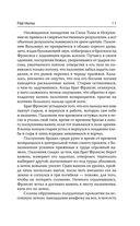 Гимн Лейбовицу — фото, картинка — 10