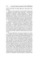 Гимн Лейбовицу — фото, картинка — 11