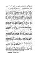 Гимн Лейбовицу — фото, картинка — 13