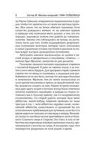 Гимн Лейбовицу — фото, картинка — 5