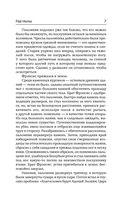 Гимн Лейбовицу — фото, картинка — 6