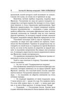 Гимн Лейбовицу — фото, картинка — 7