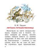 Лягушка-путешественница и другие сказки о животных — фото, картинка — 4